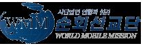 순회션교단
